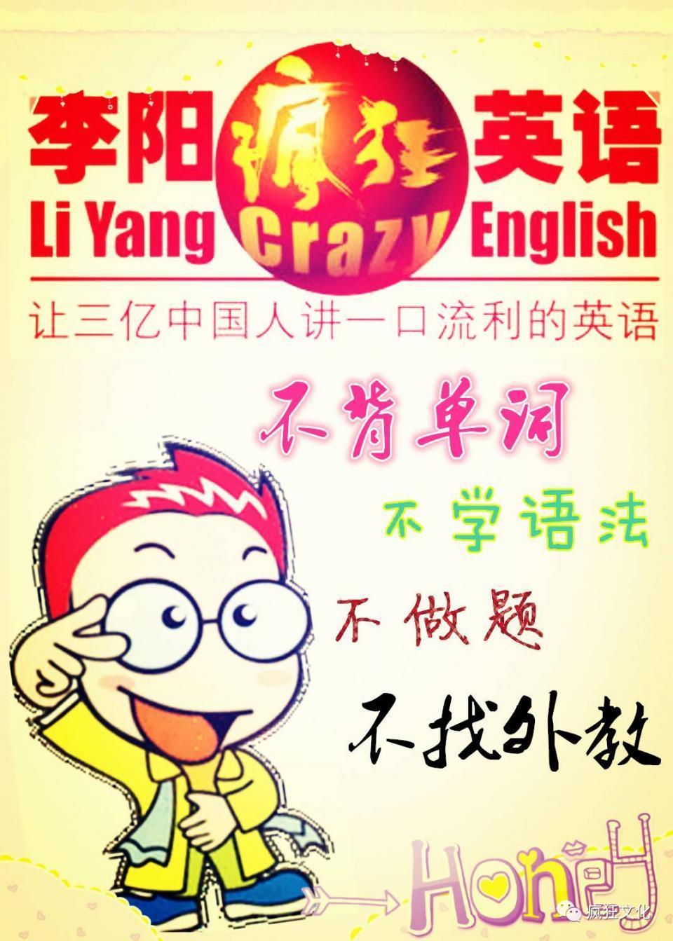重磅!疯狂英语创始人李阳老师全国大型演讲会-郑州站