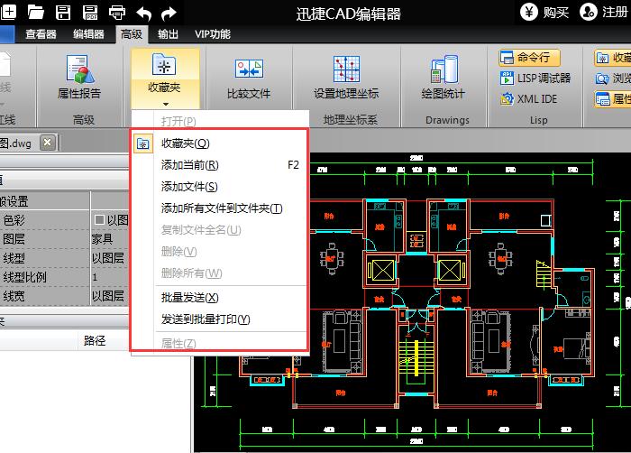 CAD看图命令中的高级功使用使用技巧cad快捷键图片软件电脑屏大全图片
