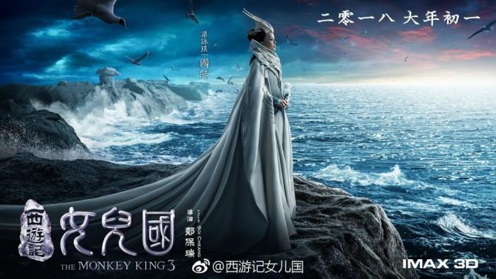 《西游记女儿国》电影公布刘涛,梁咏琪角色海报