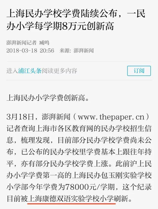 一网友8万,上海民办小学新高创学期!学费:大概综艺节目小学图片