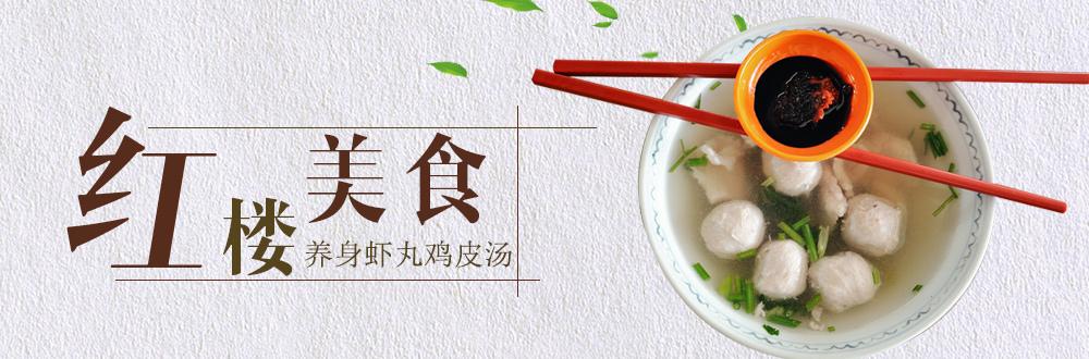 红楼美食简单做 养身虾丸鸡皮汤