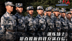 全军首部揭秘纪录片《新兵》 反映新兵成长