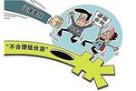 """老年人春节""""低价游""""套路多:安排购物 推销保健品"""