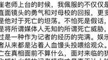 """崔永元现身北京高校留""""遗言"""" 死亡威胁来自多方向"""