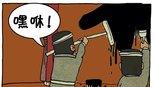 恶搞漫画:奇葩设计背景墙刷成黑色