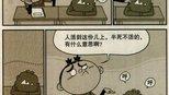 阿衰漫画:阿衰退化成冬眠动物活到了2117年