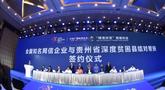 全国网络扶贫深度贫困地区行活动在贵州启动