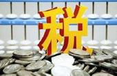 王军:国家用税收减法换来企业效益的加法
