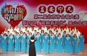 益安宁丸杯第二届北京市合唱大赛预赛第二场参赛队伍