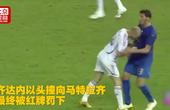 世界杯惊魂记 球王赛场失控暴力后悲情落幕!