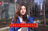 街访评丨2018春节街采:听听老百姓讲述新时代的幸福生活!