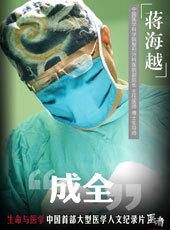 中国医学科学院整形外科医院副院长 蒋海越