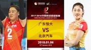 广东恒大女排VS北京汽车女排