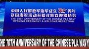 海军70周年多国海军活动开幕式今晚在青岛举行