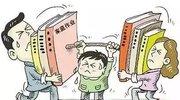教育厅:教师不得要求家长批改作业 不得布置要求家长完成的作业