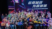 电竞新福音 华硕新品助力中国电竞创造新传奇