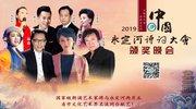 中国永定河诗词大会携手五省市艺术家致敬母亲河