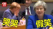"""英需支付390亿英镑""""分手费""""脱欧?梅姨笑了 德国总理却哭了"""