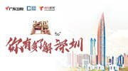 《飞越广东》系列直播节目:你有多了解深圳