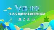 迎国庆展形象做新时代文明北京人
