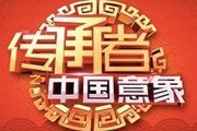传承者中国意象
