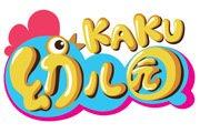 KAKU幼儿园