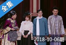 第八期李菁反串喜剧版《娘道》讲述母爱的伟大
