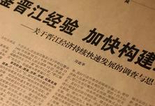 """习近平七下晋江 总结提出""""晋江经验"""""""