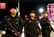 【热血铸忠诚 护航新时代】协同发展京津冀 一流警务在通州