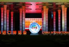 热烈祝贺首届中国国际进口博览会开幕