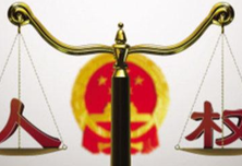 改革开放40年中国人权事业发展的制度合力