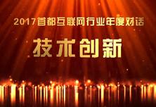 首都互联网行业年度宣传片——技术创新