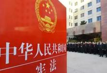 海外舆论高度关注中国通过宪法修正案:符合中国国情和时代要求