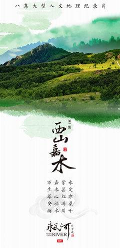第二集:西山嘉木