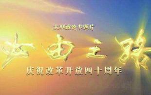 """《必由之路》(三)""""伟大跨越"""""""