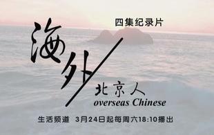 海外北京人