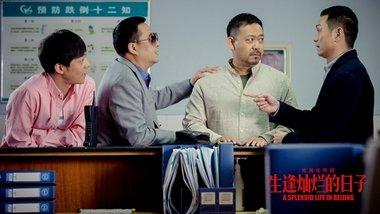 老北京胡同四兄弟的悲喜人生