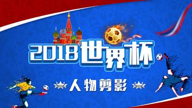 2018俄罗斯世界杯人物剪影