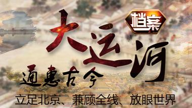 《档案》通惠古今大运河!