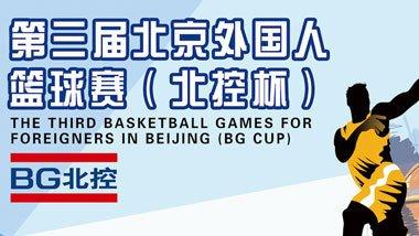 第三届北京外国人篮球赛特别节目