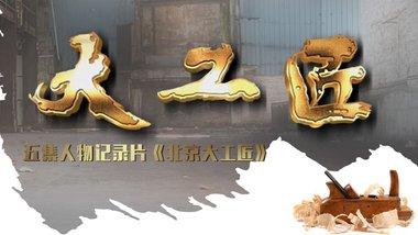 人文纪录片《北京大工匠》