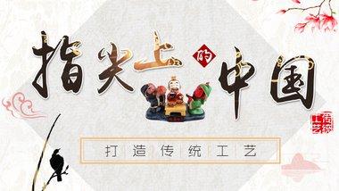 令人惊叹的中国传统手工艺