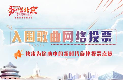"""""""歌唱北京""""入围歌曲网络投票活动"""