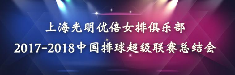 【回放】上海光明优倍女排2017-2018排超联赛总结会