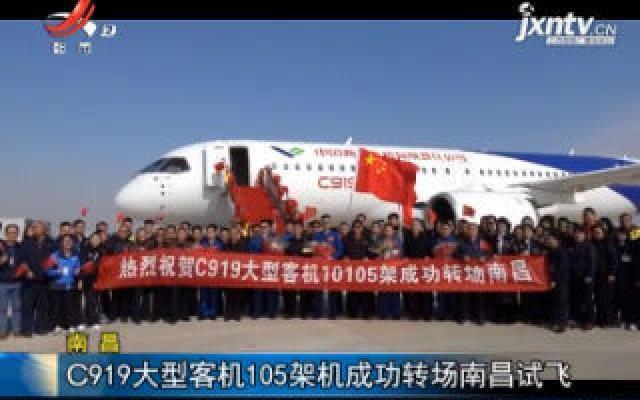 南昌:C919大型客机105架机成功转场南昌试飞
