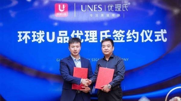 优理氏&环球U品战略合作签约成功,开启共同发展新篇章