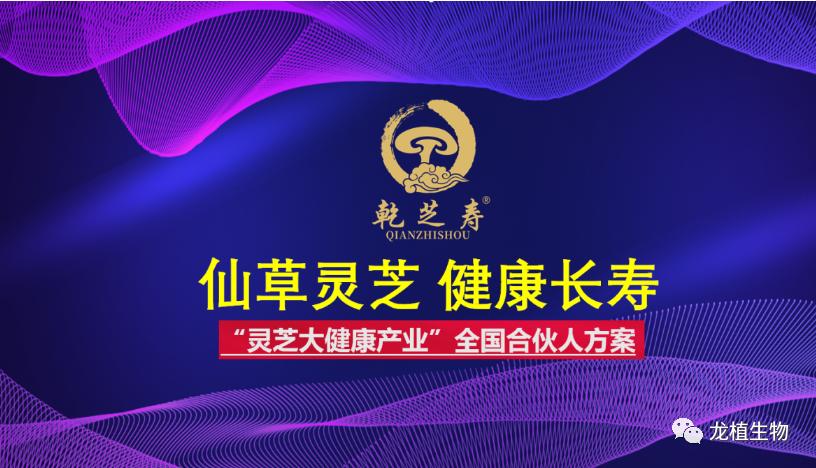 """携""""灵芝仙草""""创""""健康财富""""——福建龙植生物上海项目吹风会圆满成功!"""