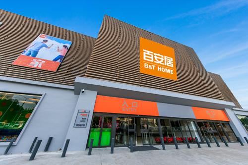 百安居6城7店延展家居新零售脉络 首次携手超级品牌日掀风潮