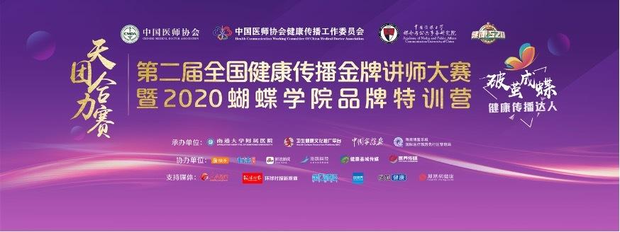 中国医师协会健康传播金牌讲师大赛