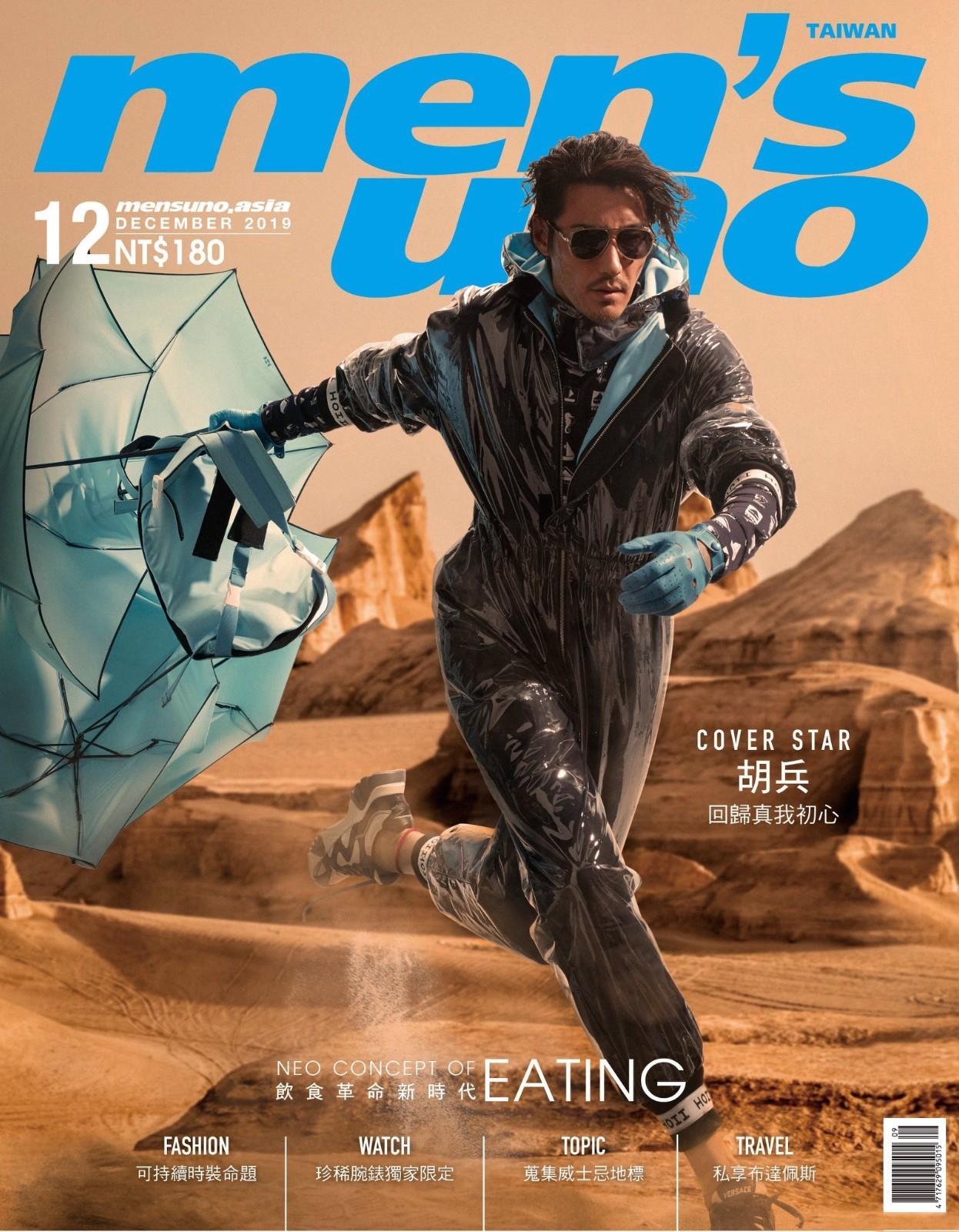 胡兵登杂志双封面 荒野沙漠与时空未来对话